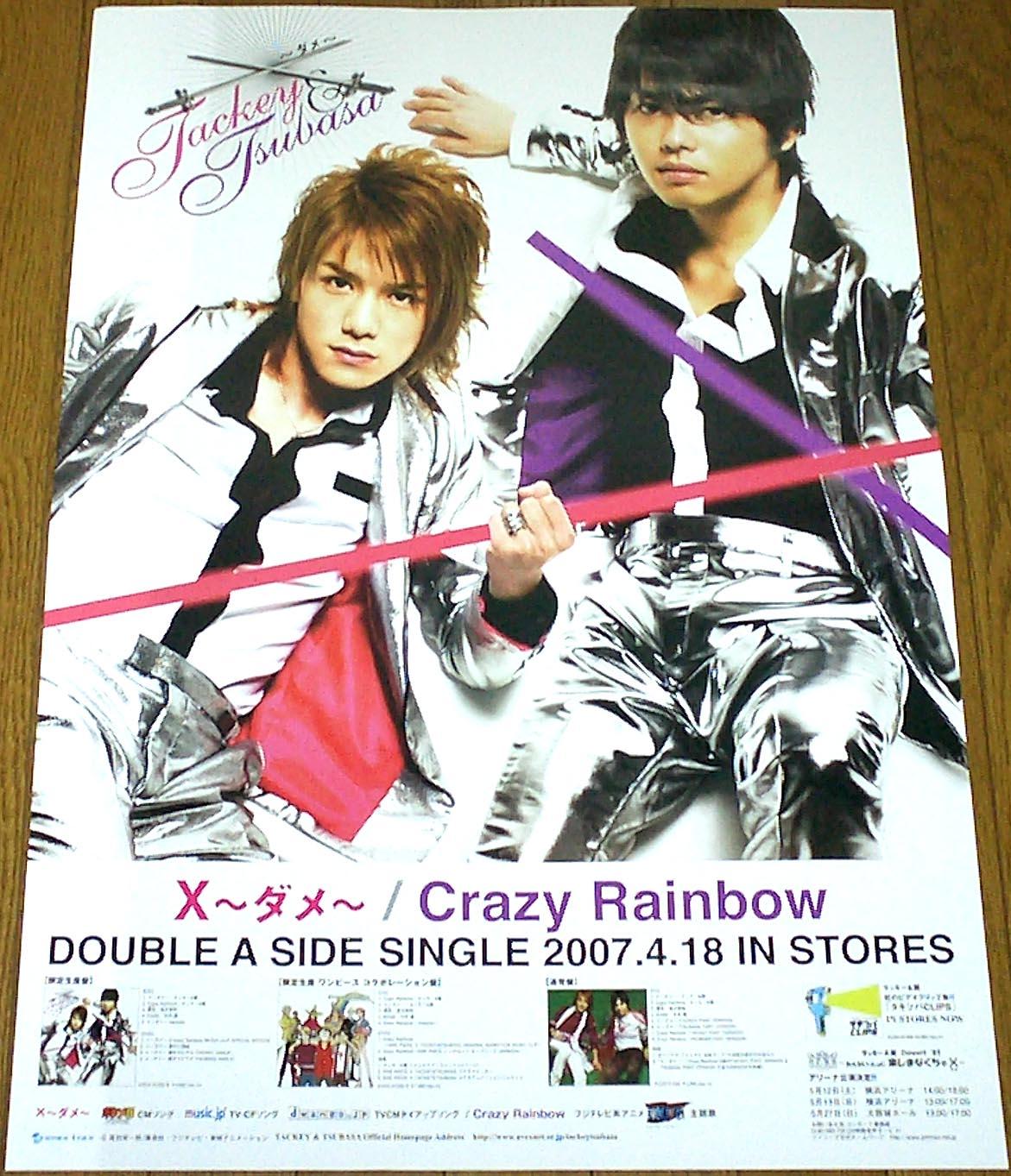 タッキー&翼 X~ダメ~/Crazy Rain...